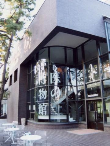 医の博物館