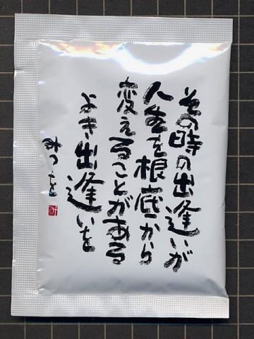 相田みつを入浴剤