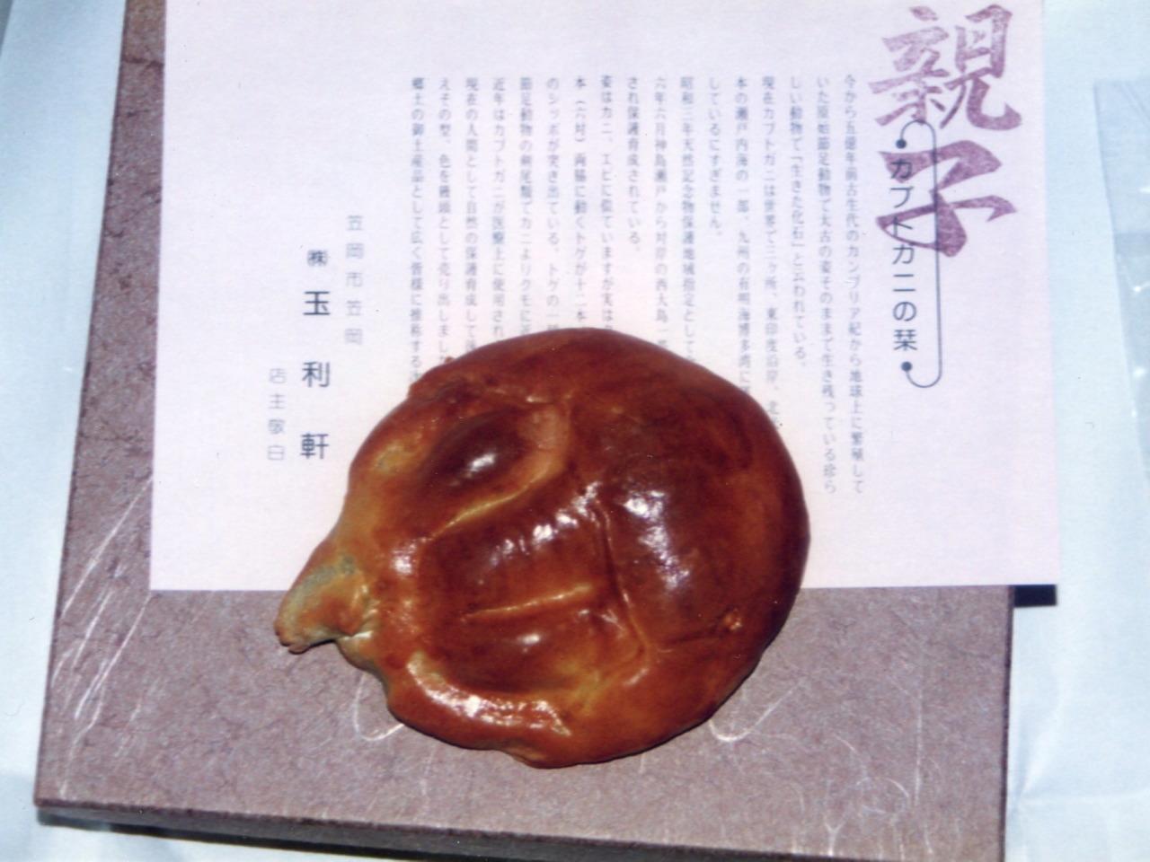 カブトガニ饅頭@岡山県笠岡市