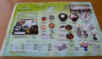 kurage_food