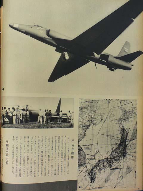 「アサヒグラフ」1960年5月29日号
