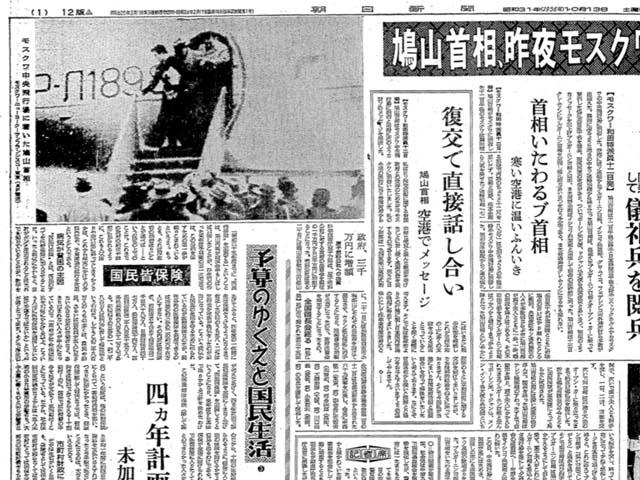 鳩山首相訪ソ