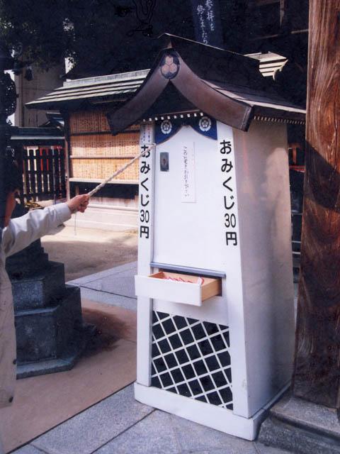 櫛田神社お神籤自販機