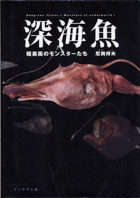 『深海魚 暗黒街のモンスターたち』