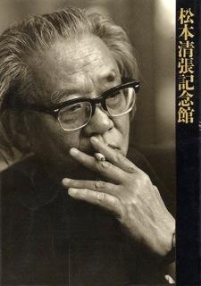 松本清張記念館図録