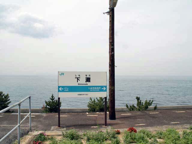 予讃線下灘駅