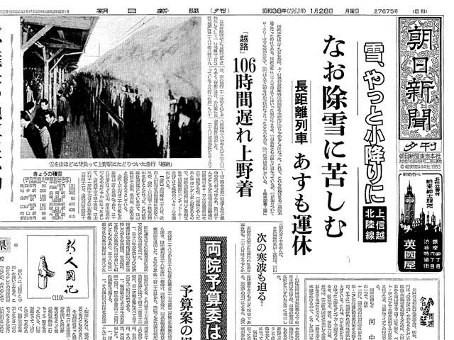 1963年38豪雪