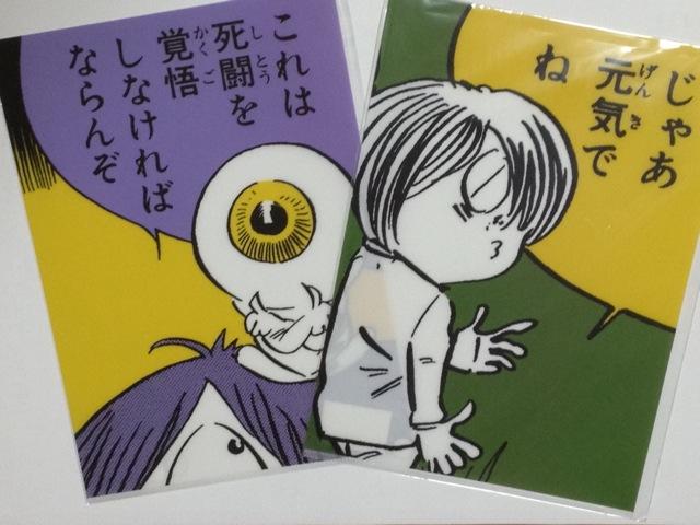 『ゲゲゲの鬼太郎』クリアホルダー