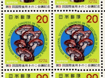 第9回国際食用きのこ会議記念切手