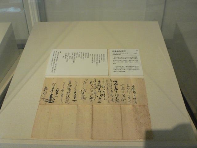 羽柴秀吉書状(『石見亀井家文書』)