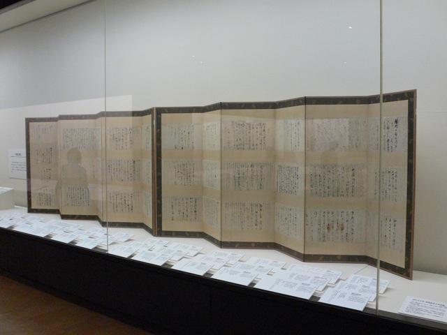国立歴史民俗博物館「中世の古文書」展
