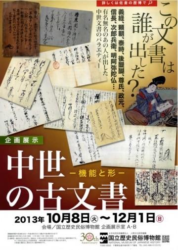 国立歴史民俗博物館「中世の古文書〜機能と形〜」展