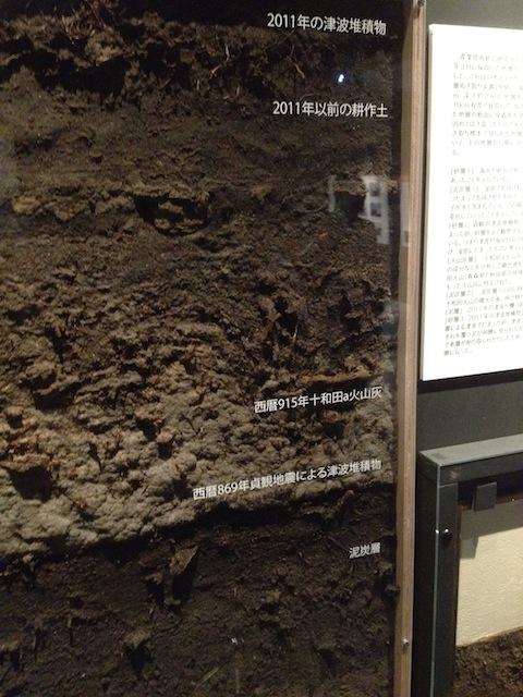 地層はぎ取り標本@国立歴史民俗博物館「歴史にみる震災」展