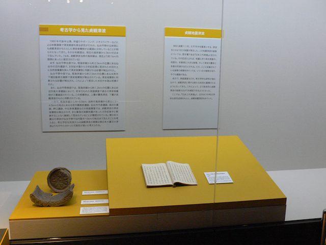 貞観地震の記録@国立歴史民俗博物館「歴史にみる震災」展