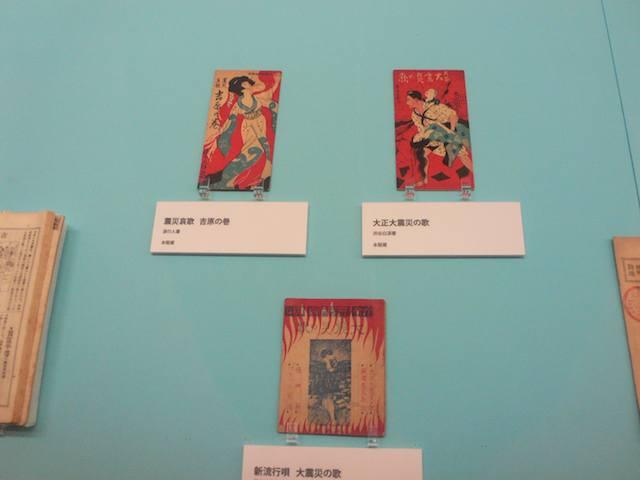 関東大震災を歌にしたもの@国立歴史民俗博物館「歴史にみる震災」展