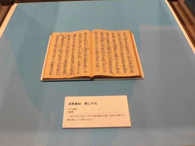 日本書紀による南海地震の初見@国立歴史民俗博物館「歴史にみる震災」展