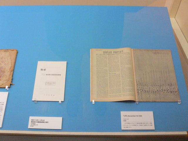 1944年の東南海地震@国立歴史民俗博物館「歴史にみる震災」展