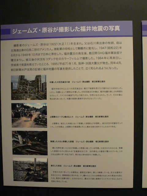 福井地震@国立歴史民俗博物館「歴史にみる震災」展