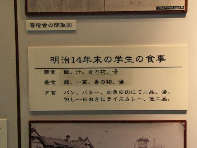 「一日おきにライスカレー」@札幌市時計台