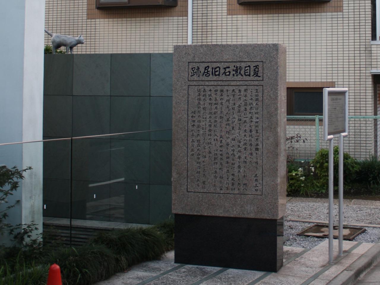 文京区指定史跡・夏目漱石旧居跡