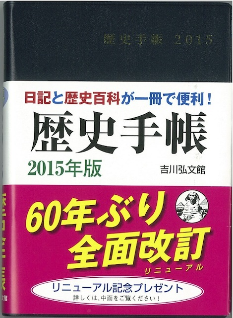 吉川弘文館『歴史手帳2015年版』