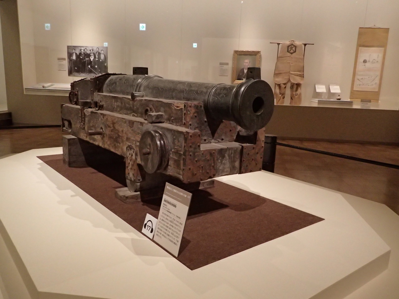 四国連合艦隊に戦利品として接収された大砲。1844(天保15)年の造。後ろの展示は奇兵隊写真、周布政之助肖像など