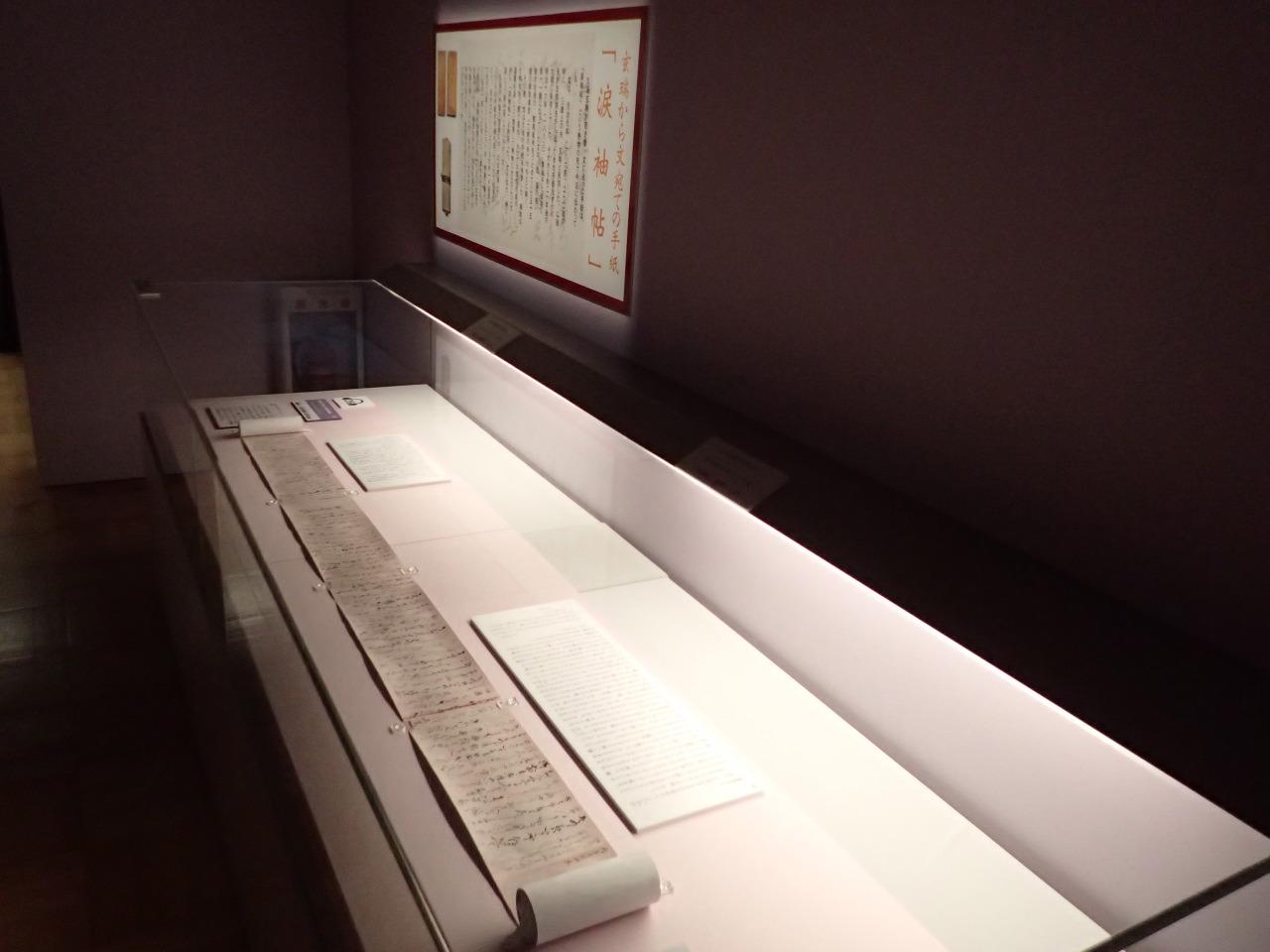 久坂玄瑞が旅先から文に宛てて送ってきた手紙を、維新後、巻子に仕立て「涙袖帖」と称したもの(複製)。玄瑞は禁門の変(蛤御門の変)で自刃したため、文が送った手紙は現存しない