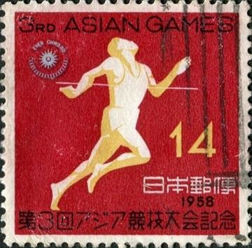 第3回アジア大会競技記念(1958年)