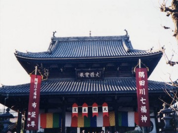 隅田川七福神・弘福寺