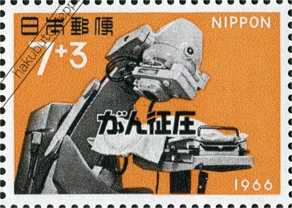 がん征圧運動(1966年)
