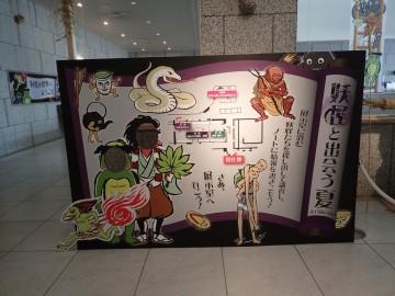 千葉県立中央博物館「妖怪と出会う夏」展