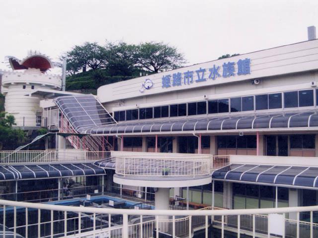 姫路市立水族館(旧館)