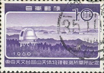 東京天文台岡山天体物理観測所開所記念(1960年)