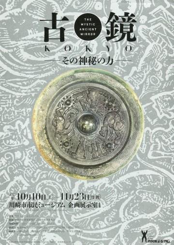 川崎市市民ミュージアム「古鏡 その神秘の力」展