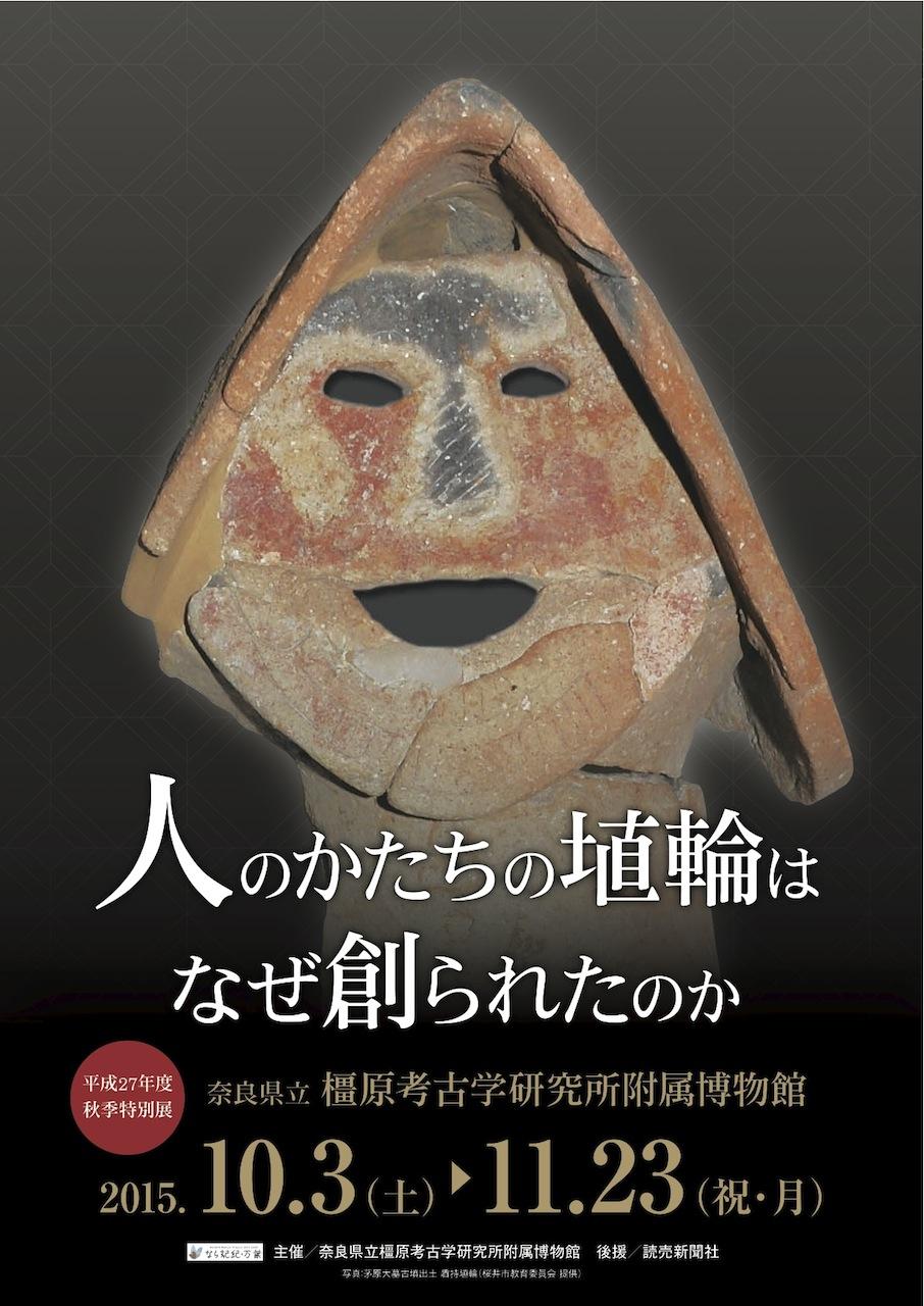 奈良県立橿原考古学研究所附属博物館特別展「人のかたちの埴輪はなぜ創られたのか」