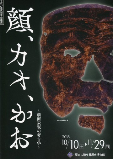 歴史に憩う橿原市博物館企画展「顔、カオ、かお~顔面表現の考古学~」