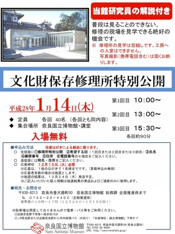 奈良国立博物館文化財保存修理所特別公開