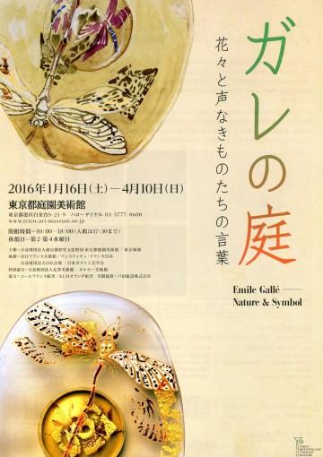 東京都庭園美術館「ガレの庭」展
