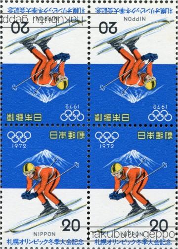 札幌オリンピック冬季大会記念(1972年)