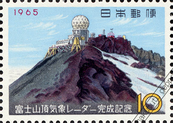 富士山頂気象レーダー完成記念(1965年)