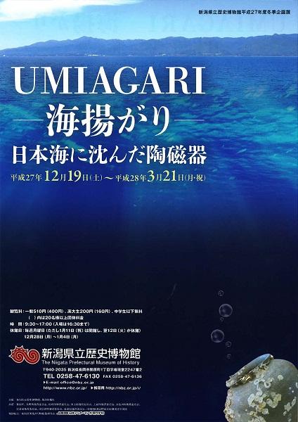 新潟県立歴史博物館「UMIAGARI  海揚がり」展