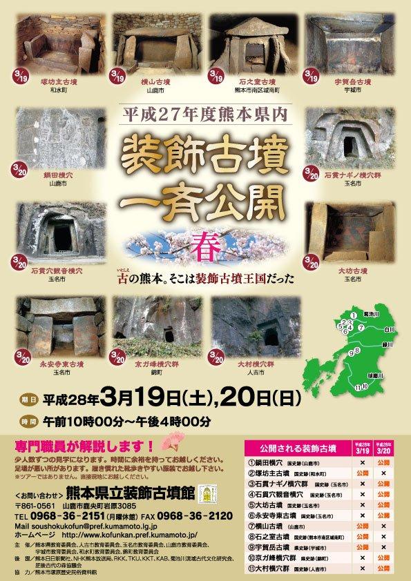 平成27年度熊本県内装飾古墳一斉公開