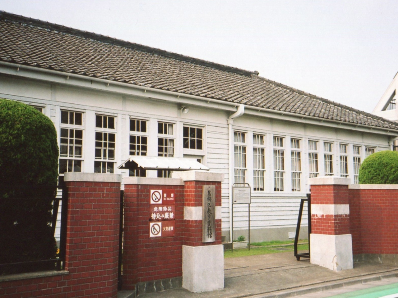葛飾区教育資料館