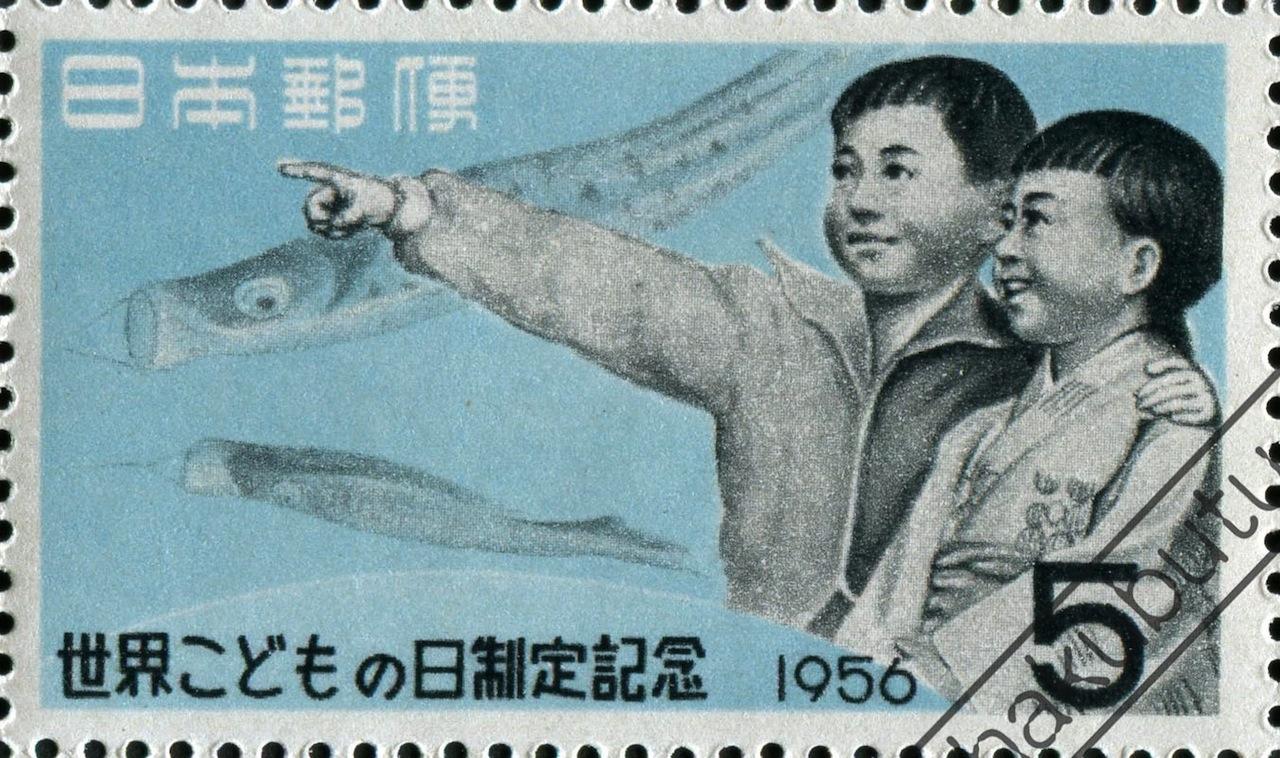 世界こどもの日制定記念(1956年)