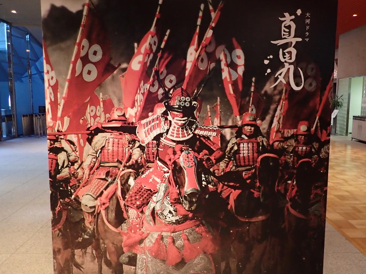 江戸東京博物館特別展「真田丸」