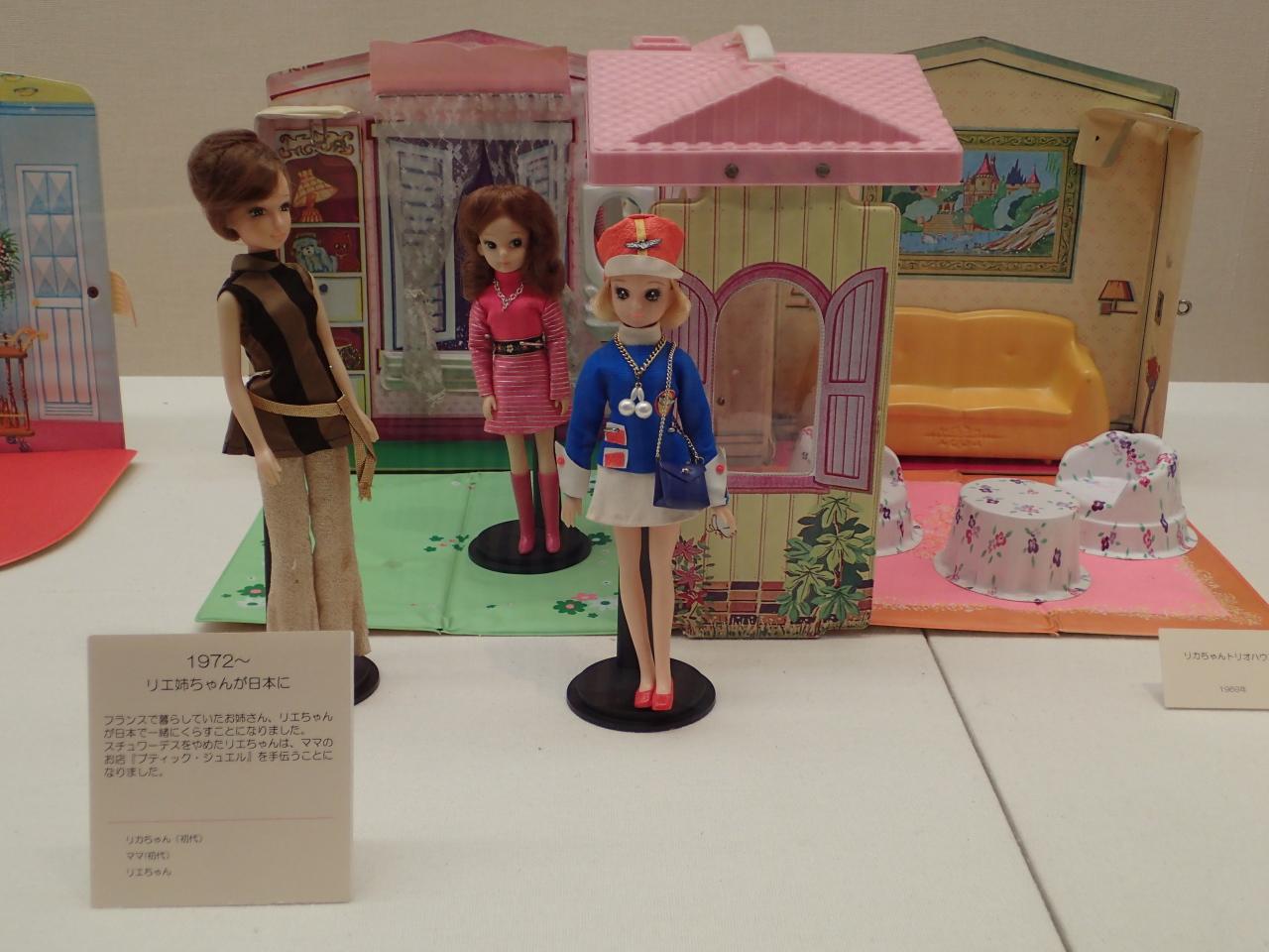 狭山市立博物館「しあわせのリカちゃん」展