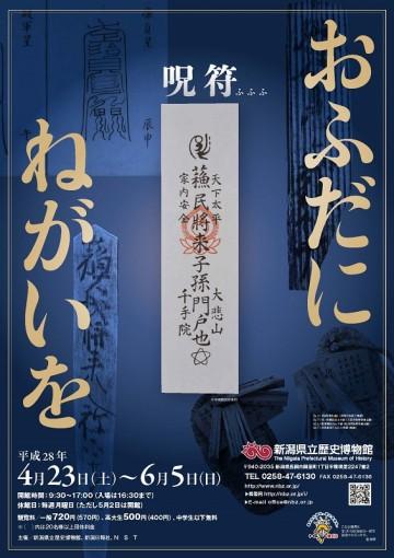 新潟県立歴史博物館「おふだにねがいを—呪符—」展