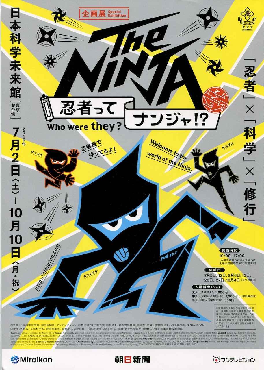 日本科学未来館「The NINJA—忍者ってナンジャ!?—」展