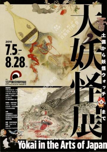 江戸東京博物館「大妖怪展」