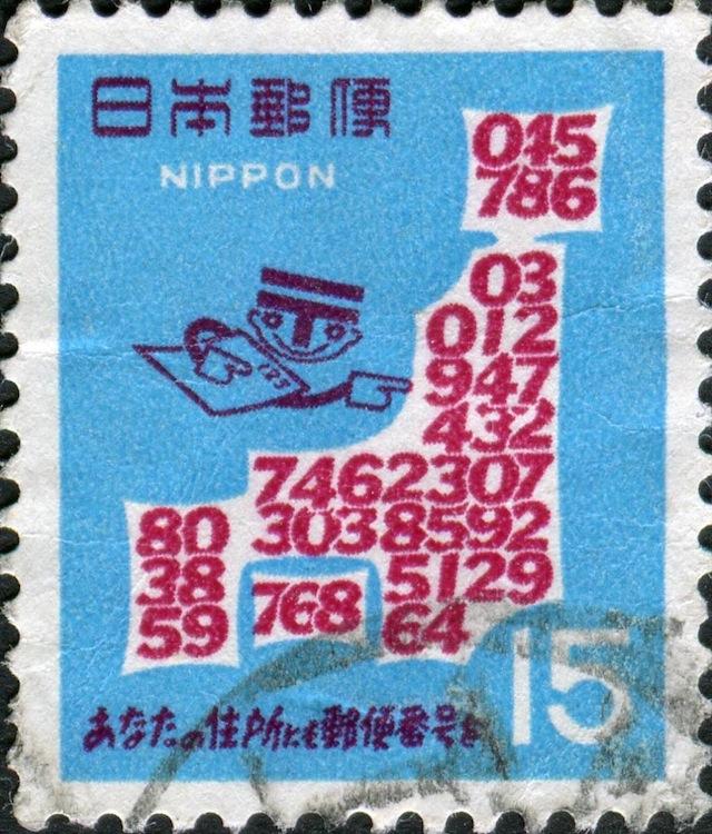 郵便番号切手(1968年)